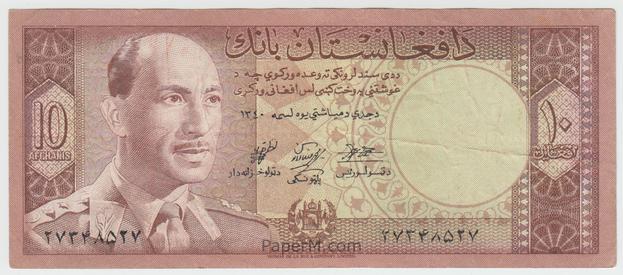 World Paper Money Price List - Afghanistan