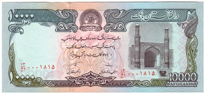 Afghanistan 63a Banknote Front